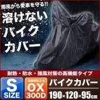 ホンダ QR50  溶けないバイクカバー  Sサイズ 耐熱・防水・盗難防止 オックス300D採用