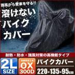 ヤマハ ルネッサ  溶けないバイクカバー  2Lサイズ 耐熱・防水・盗難防止 オックス300D採用