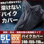 ヤマハ グランドマジェスティー250/400  溶けないバイクカバー  5Lサイズ 耐熱・防水・盗難防止 オックス300D採用