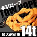 耐荷重14t 伸縮性 けん引ロープ 牽引ロープ 両側フック付き オレンジ 常備 レスキュー 故障 緊急 オフロード 脱輪