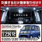 S320/330系 アトレーワゴン LEDルームランプ 28発 2点セット