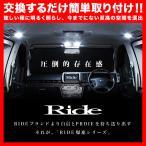 E25 キャラバン(ドームランプ車) LEDルームランプ 122発 7点セット