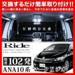 ANA10系 マークXジオ LEDルームランプ 102発