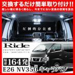 E26 NV350キャラバン GX LEDルームランプ 164発 9点セット