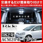 車種別設計 簡単取付 ルームライト 車内灯 室内灯
