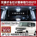 JF1/2 NBOXカスタム(N-BOX) LEDルームランプ 36発 専用設計