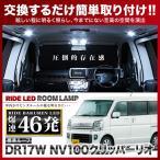 DR17W NV100クリッパー リオ標準ルーフ LEDルームランプ 46発