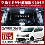 HA36 アルト ターボRS(TURBO RS) LEDルームランプ 18発 専用設計