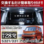 S321/331系 アトレーワゴン LEDルームランプ 28発 2点セット