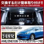 ANE/ZNE10系 ウィッシュ(WISH)(サンルーフ車) LEDルームランプ 48発 3点セット