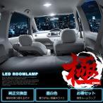 S320/330系 アトレーワゴン [H17.5〜H19.8] 純正球交換型 極LEDルームランプ 【2点セット】