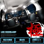 RP3/4 ステップワゴン スパーダ 純正電球交換型 極LEDルームランプ 7点