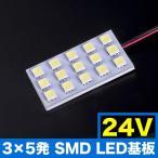 24V車用 SMD15連 3×5 LED 基板タイプ 3チップ総発光数45発 ルームランプ ホワイト 大型車用 1個