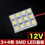 12連SMD 3×4 LED基板 電球 3chip 3チップ SMD 送料無料