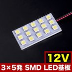 SMD15連 3×5 LED基板タイプ 3チップ総発光数45発
