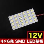 12V車用 SMD24連 4×6 LED 基板タイプ 3チップ総発光数72発 ルームランプ ホワイト