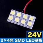 24V車用 SMD8連 2×4 LED 基板タイプ 3チップ総発光数24発 ルームランプ ホワイト 大型車用 1個