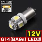 12V車用 SMD5連 G14(BA9s・T8.5) LED 電球 ホワイト