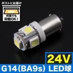 24V車用 SMD5連 G14(BA9s) LED球 3chip