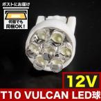 12V 7連 バルカン LED 電球 T10 ウェッジ球 ホワイト