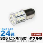12V 24連 S25 ダブル LED 球 ホワイト ブレーキ テールランプ用 (BAY15d 1157 ピン角 180度 高さ違い 段違い 2段発光 無極性 )