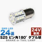 24V 24連 S25 ダブル LED 球 ホワイト ブレーキ テールランプ トラック デコトラ バス BAY15d 1157 ピン角 180度 1個