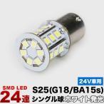 24V車用 24連SMD S25シングル/G18兼用 (BA15s) LED球 単品 白発光 トラック バス 大型車用