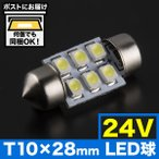 24V車用 SMD6連 T10×28mm LED 電球 両口金 トラック デコトラ ダンプ バス 大型車用 ルームランプ ホワイト 1個