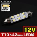 12V車用 SMD6連 T10×42mm LED 電球 両口金 ルームランプ ホワイト
