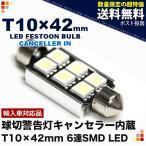 SMD6連 T10×42mm LED球 警告灯キャンセラー抵抗内蔵 アルミヒートシンク付き