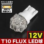 FLUX5連 T10 LEDウェッジ球