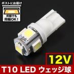 12V車用 SMD5連 T10 LED ウェッジ球 ホワイト