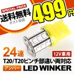 12V 24連 T20 LED 球 オレンジ アンバー(WX3×16d 7440 ピンチ部違い 装着可能) ウインカー ウィンカー ターンライト