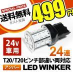 24V 24連 T20 LED 球 オレンジ アンバーウインカー WX3×16d 7440 ピンチ部違い 装着可能 1個