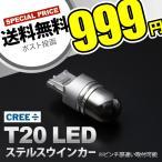 12V CREE LED 25W T20 ステルス ウインカー LED 球 オレンジ アンバー WX3×16d 7440 ピンチ部違い 装着可能 1個