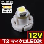 12V車用 T3 マイクロ LED メーター球 エアコンパネル インパネ ホワイト