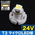 24V車用 T3 マイクロ LED メーター球 エアコンパネル インパネ ホワイト 1個 トラック デコトラ バス 大型車用