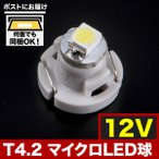12V車用 T4.2 マイクロ LED メーター球 エアコンパネル インパネ ホワイト