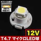 12V車用 T4.7 マイクロLED メーター球 エアコンパネル インパネ 単品