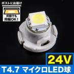 24V車用 T4.7 マイクロ LED メーター球 エアコンパネル インパネ ホワイト 1個 トラック デコトラ バス 大型車用