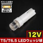 T5/T6.5兼用 LEDウェッジ球 LEDバルブ 単品 ホワイト発光 メーター球 インジケータ バニティ
