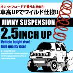 ジムニー前期 2.5インチアップサスペンション JB23W