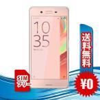 Sony Xperia X Performance Dual F8132 [Pink 64GB 海外版 SIMフリー]