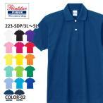 ショッピングポロシャツ 父の日 ポロシャツ ビッグサイズ 無地 半袖 ドライ 抗菌 消臭 父の日 ライム デイジー Printstar プリントスター 5.3オンス スタンダード ポロシャツ 223-SDP
