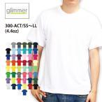 ドライ Tシャツ メンズ 半袖 無地 速乾 吸汗 スポーツ フィットネス マラソン イベント 白 黒 赤 glimmer グリマー 4.4オンス ドライ Tシャツ 300-ACT