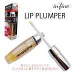 唇ボリュームアップ ジンジャーオイル x 3D リップ エクストリーム MINISTAR LIP EXTREME LIP PLUMPER 3D