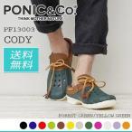 ショッピングサボ サボサンダル 送料無料 PONIC&Co. ポニックアンドコー CODY PF13003 FOREST GREEN / YELLOW GREEN スリッポン メンズ・レディース