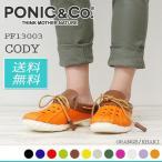 ショッピングサボ サボサンダル 送料無料 PONIC&Co. ポニックアンドコー CODY PF13003 ORANGE / KHAKI スリッポン メンズ・レディース