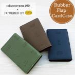 50%OFF カードケース プレゼント CARD CASE Vibramシート マグネット付フラップカードケース 名刺入れ かっこいい ビブラム 滑りにくい TAVC-001