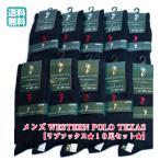 紳士靴下 POLO ポロ 靴下 セット メンズ ビジネスソックス リブソックス 10足セット 25〜27cm クルー丈 綿混 秋冬おすすめ